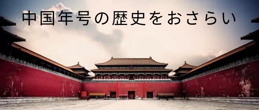 中国年号の歴史